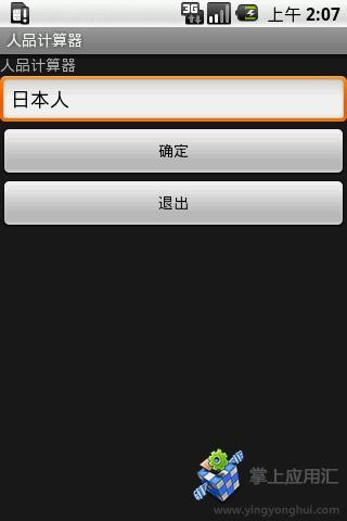 人品计算器 生活 App-癮科技App