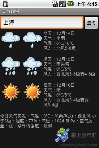 天氣通截圖1