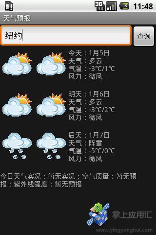 天氣通截圖2