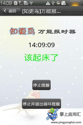 【免費生活App】[知更鸟]万能报时器-APP點子