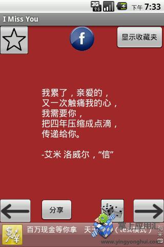我想你:至真思念宝典 社交 App-愛順發玩APP
