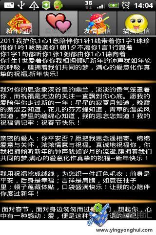 2011兔年短信祝福