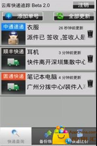 云库快递追踪
