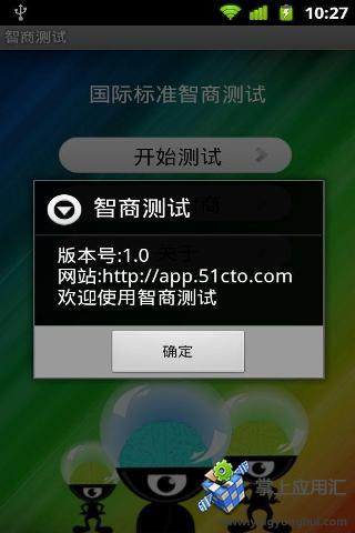 玩生活App|国际标准智商测试免費|APP試玩