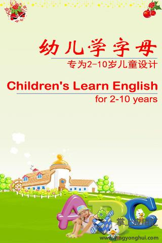 幼儿学字母
