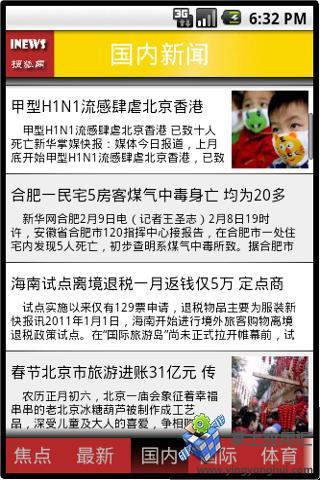 iNews搜狐新闻