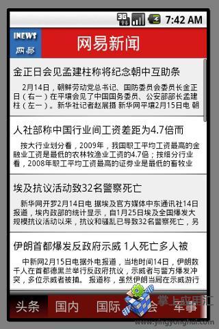 iNews网易新闻