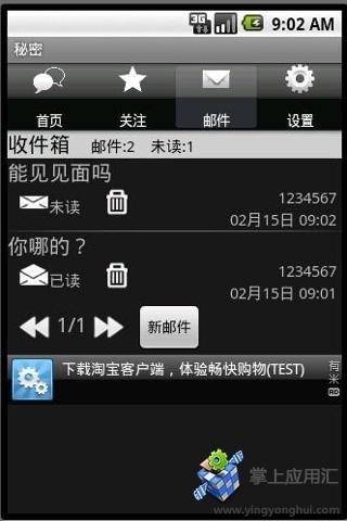 【免費社交App】秘密-APP點子
