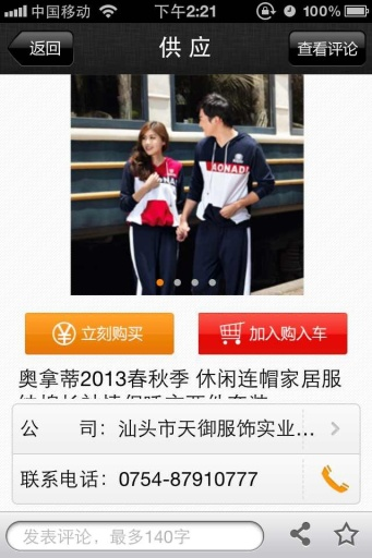中国家居服商城 購物 App-愛順發玩APP