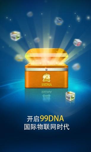99DNA手机客户端