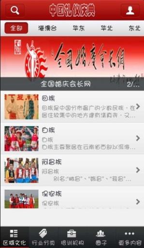 中国礼仪庆典
