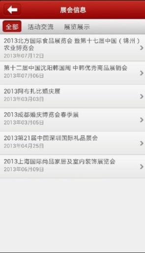 玩免費新聞APP|下載中国礼仪庆典 app不用錢|硬是要APP