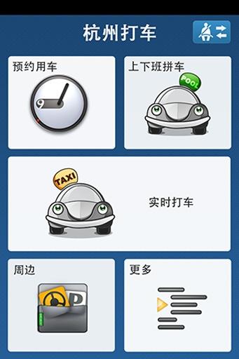 杭州打车截图0