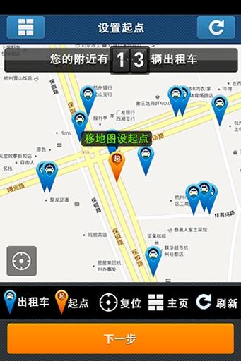杭州打车截图2