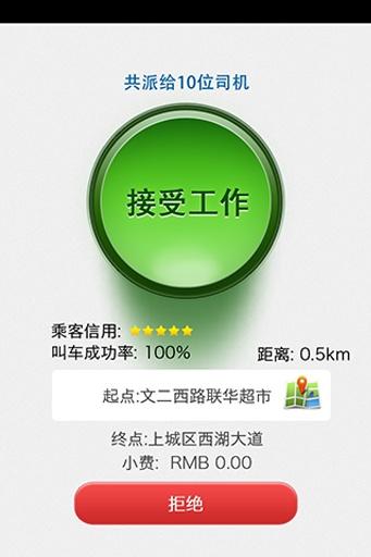 杭州打车截图3