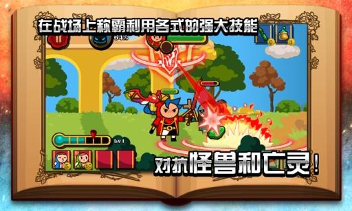 魔龙与勇者截图1