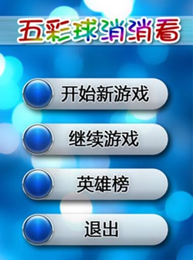 五彩球消消看截图3