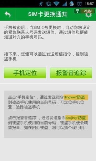 手机防盗王截图2