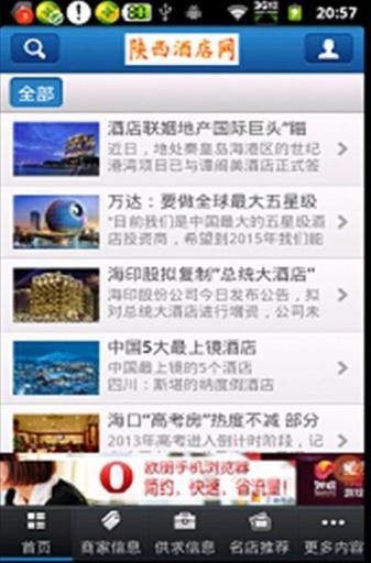 陕西酒店网