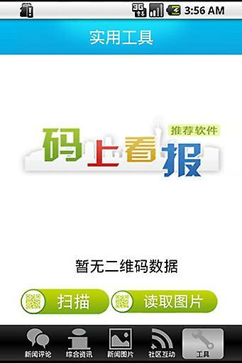玩新聞App|新快报阅读器免費|APP試玩