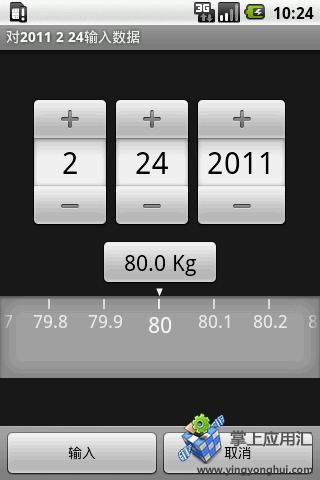 体重管理器截图1