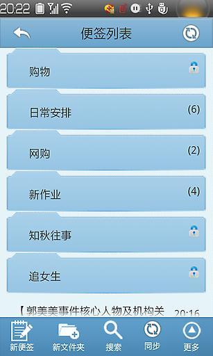 信手帮 记事本便签(JustNote) 生產應用 App-愛順發玩APP