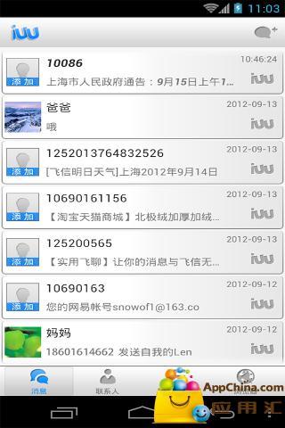 iUU多媒体免费短信