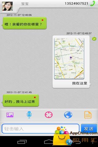 iUU多媒体免费短信截图1