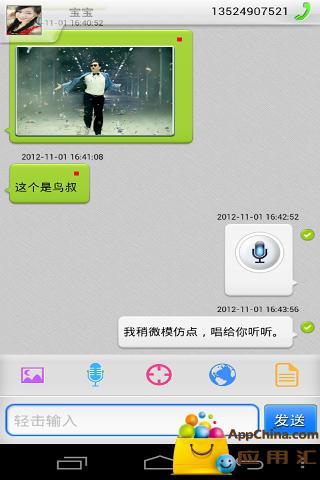 iUU多媒体免费短信截图2