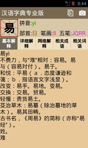 汉语字典专业版截图1