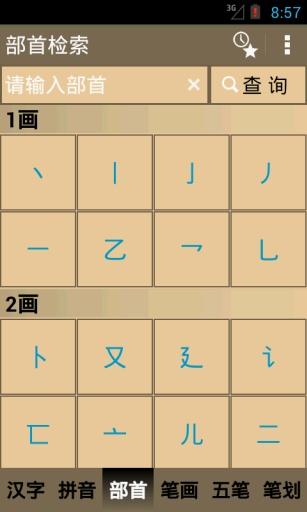 汉语字典专业版截图2