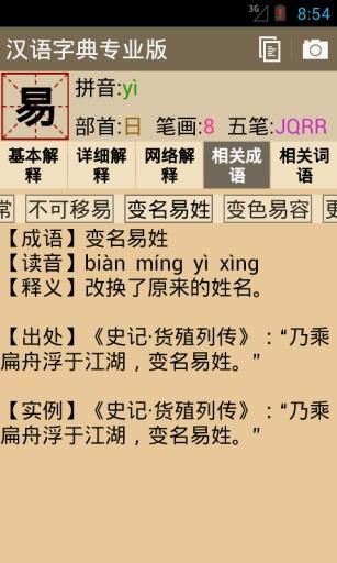 汉语字典专业版截图3