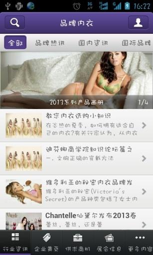 中国品牌内衣网