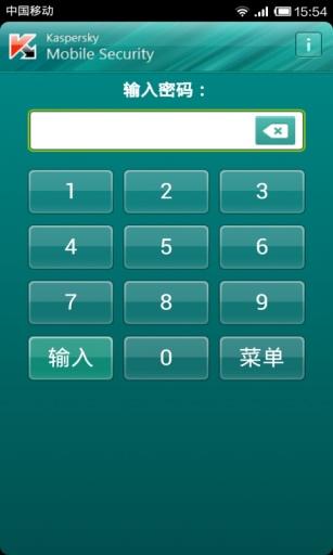卡巴斯基手机安全软件截图1