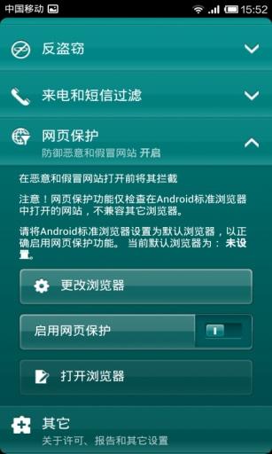 卡巴斯基手机安全软件截图3