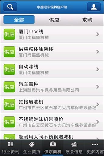 中国汽车保养