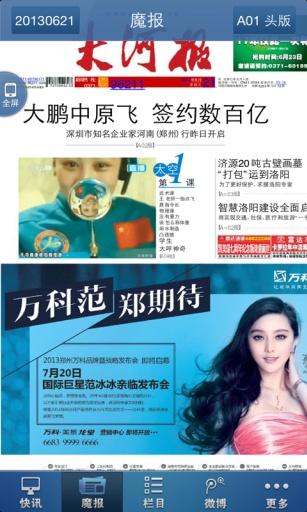 大河报网报|玩新聞App免費|玩APPs