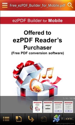 超强PDF阅读器截图1