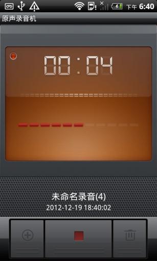 原声录音机