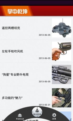 玩免費新聞APP 下載兵器杂志 app不用錢 硬是要APP
