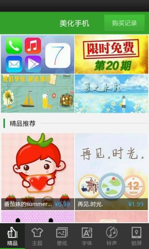 玩工具App|360状态栏(主题美化锁屏)免費|APP試玩