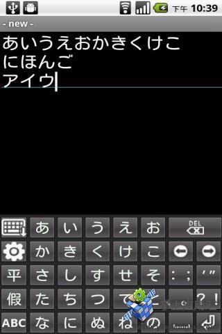 简易的日语输入 日文输入法 五十音图 虚拟键盘方式截图2