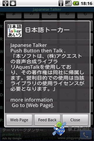 日语发声 五十音图平假名键盘