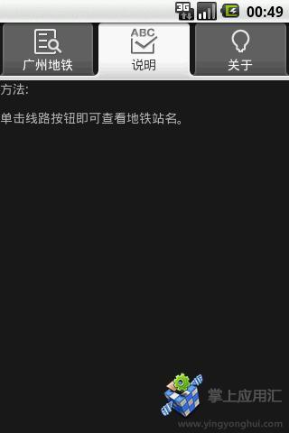 广州地铁|玩生活App免費|玩APPs