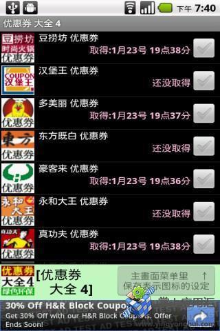 中国餐厅 快餐 绿色环保 手机优惠券 大全 嘻