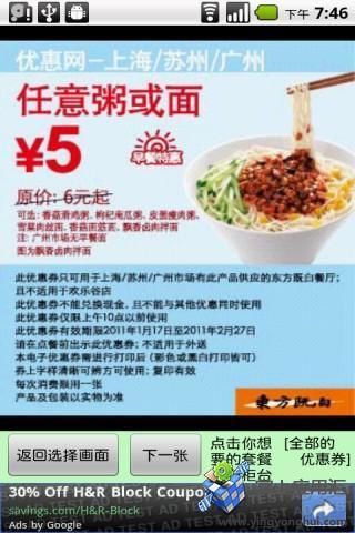 玩生活App|中国餐厅/快餐 绿色环保 手机优惠券 大全 嘻免費|APP試玩