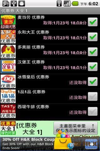 中国餐厅 快餐 绿色环保 手机优惠券 大全 王