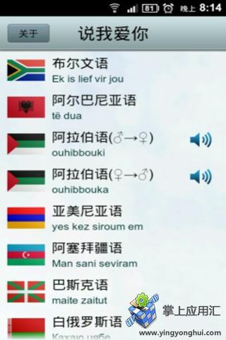 多国语言说我爱你截图1