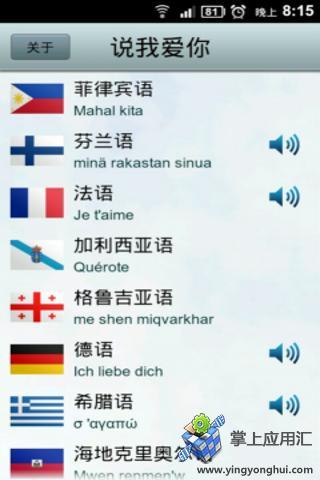 多国语言说我爱你截图2