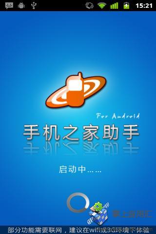【免費生活App】手机之家助手-APP點子